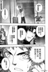 Fate stay night漫画第61话