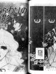 海暗月影漫画第21卷