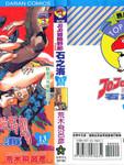 JoJo奇妙冒险漫画第76卷