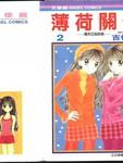 薄荷关系漫画第2卷