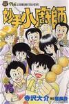 妙手小厨师漫画第15卷