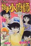 妙手小厨师漫画第16卷