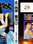内衣教父漫画第103卷
