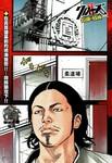 热血高校2漫画第2话