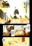 怪物猎人Epic漫画第3话