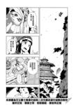 怪物猎人Epic漫画第5话