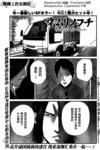 死亡深渊漫画第8话