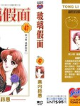 千面女郎漫画第47卷