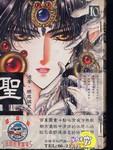 圣传漫画第10卷