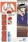 神通小侦探漫画第41卷