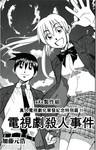 神通小侦探漫画外传:第1话
