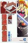 神通小侦探漫画第42卷
