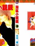 淘气小亲亲[一吻定情]漫画第20卷