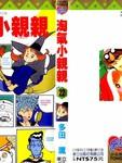 淘气小亲亲[一吻定情]漫画第22卷
