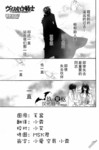 吸血鬼骑士漫画第90话