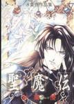 圣魔传漫画第7卷