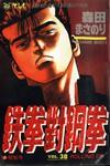 铁拳对钢拳漫画第38卷