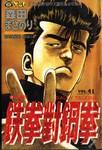 铁拳对钢拳漫画第41卷