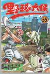 野球太保漫画第55卷