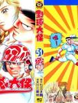 野球太保漫画第51卷
