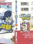 最强!都立葵坂高校棒球社漫画第17卷