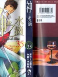 神之水滴漫画第35卷