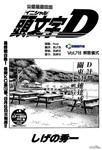 头文字D漫画第718话