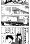 sket dance漫画第287话