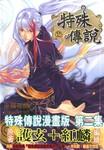 特殊传说漫画第2卷