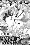 恋爱吧花火漫画第66话