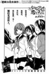 稻荷恋之歌漫画第45话
