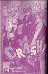 Crash!第二部漫画第3话