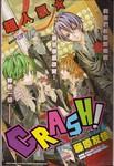 Crash!第二部漫画第4话