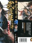 武道狂之诗漫画第1卷