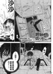 魍魉的摇篮曲漫画第40话