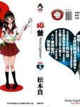 18禁漫画第3卷