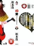18禁漫画第2卷