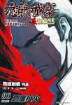 九龙城寨II漫画第96回